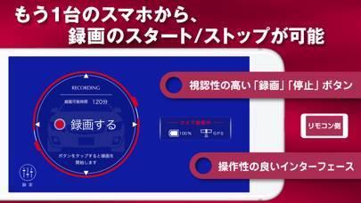 「DriveMate RemoteCam」のスクリーンショット 2枚目