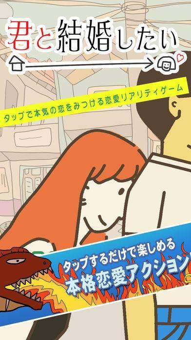 「君と結婚したい」のスクリーンショット 1枚目