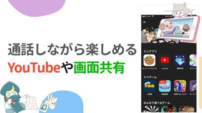 「パラレル 友達と遊べる通話アプリ」のスクリーンショット 3枚目