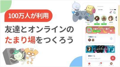 「パラレル 友達と遊べる通話アプリ」のスクリーンショット 1枚目