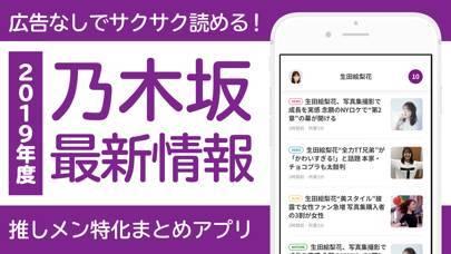 「乃木坂ニュース for 乃木坂46」のスクリーンショット 1枚目