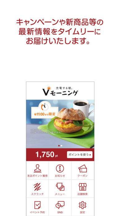 「カフェ・ベローチェ公式アプリ」のスクリーンショット 1枚目