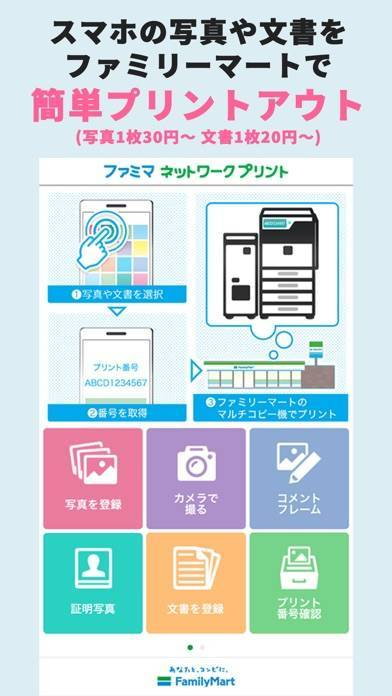 「ファミマネットワークプリント」のスクリーンショット 1枚目