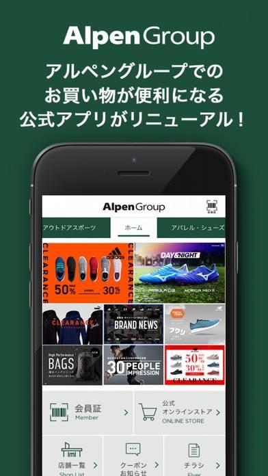 「AlpenGroup-スポーツショップ『アルペングループ』」のスクリーンショット 1枚目