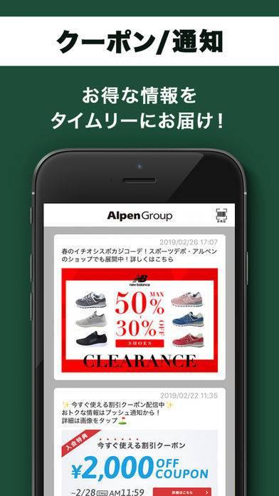 「AlpenGroup-スポーツショップ『アルペングループ』」のスクリーンショット 3枚目