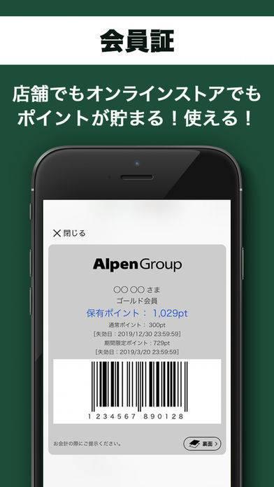 「AlpenGroup-スポーツショップ『アルペングループ』」のスクリーンショット 2枚目