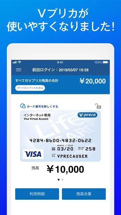 「ライフカード Vプリカアプリ」のスクリーンショット 1枚目