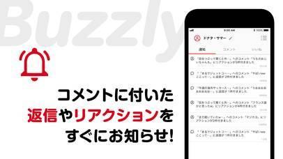 「Buzzly(バズリー)」のスクリーンショット 3枚目