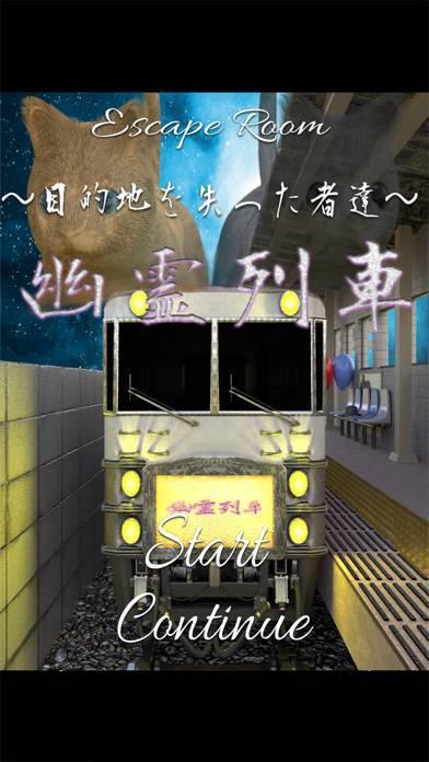 「脱出ゲーム 幽霊列車からの脱出」のスクリーンショット 1枚目