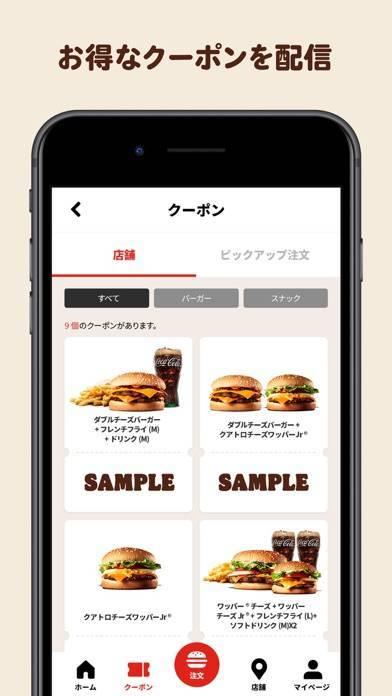 「バーガーキング Burger King」のスクリーンショット 2枚目