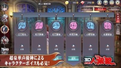 「3D人狼殺-2019年新たな3Dボイスチャット人狼ゲーム」のスクリーンショット 3枚目