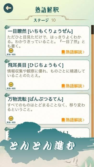 「四字熟語クロス—単語パズルゲーム 人気」のスクリーンショット 2枚目