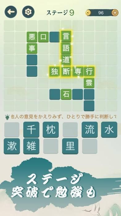 「四字熟語クロス—単語パズルゲーム 人気」のスクリーンショット 1枚目
