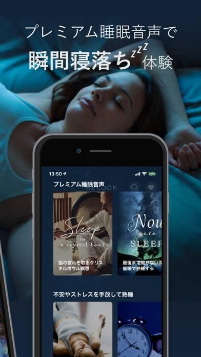 「リルック:マインドフルネス瞑想と睡眠導入アプリ」のスクリーンショット 2枚目