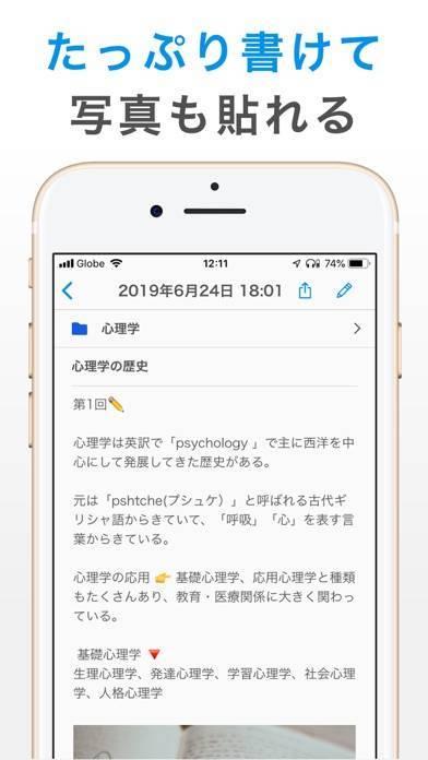 「シンプルノート - メモ帳・ノート管理(めも帳)のメモアプリ」のスクリーンショット 2枚目