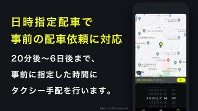 「S.RIDE タクシー配車アプリ (エスライド)」のスクリーンショット 3枚目