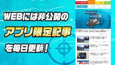 「競艇予想アプリ ブルーオーシャン」のスクリーンショット 2枚目