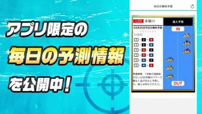 「競艇予想アプリ ブルーオーシャン」のスクリーンショット 3枚目