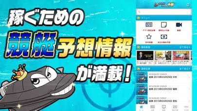 「競艇予想アプリ ブルーオーシャン」のスクリーンショット 1枚目