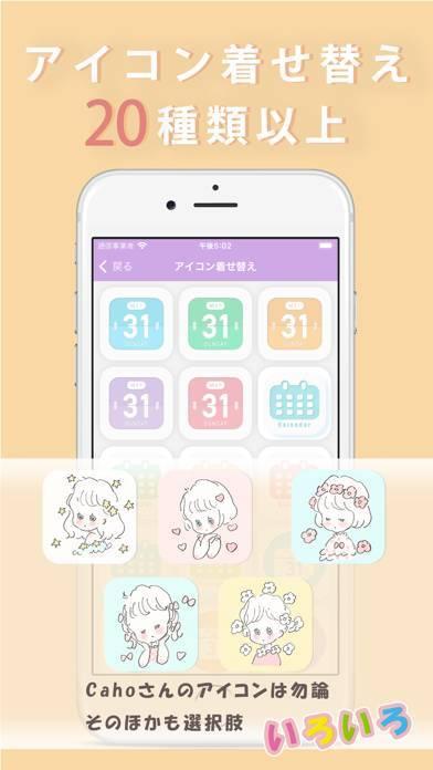 「Cahoカレンダー かわいいスケジュール帳カレンダー」のスクリーンショット 3枚目
