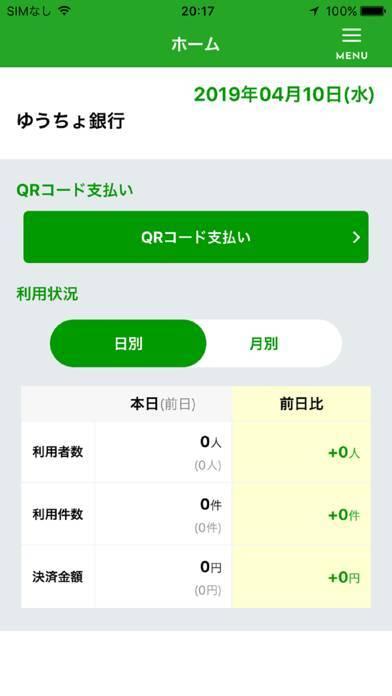 「【お店専用】ゆうちょPayパートナー」のスクリーンショット 1枚目