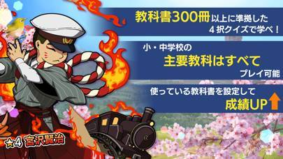 「マナビモ!アソベンジャー!」のスクリーンショット 2枚目