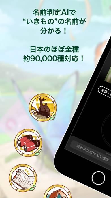 「Biome(バイオーム)-いきものAI図鑑」のスクリーンショット 2枚目