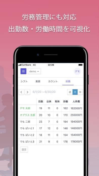 「oplus (オプラス) - シフト管理サービス」のスクリーンショット 2枚目