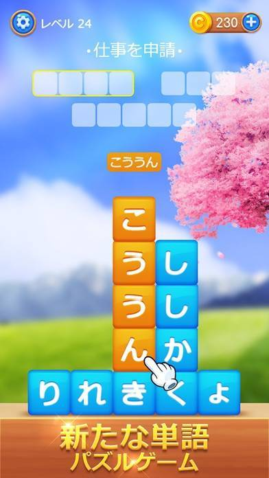 「単語リンク」のスクリーンショット 1枚目
