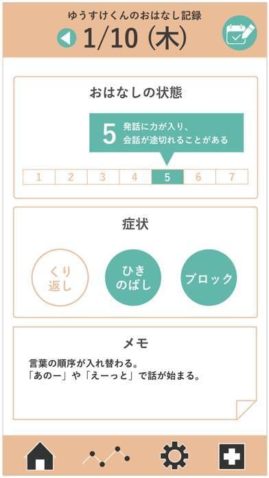 「Hanaso 子供の吃音症状やおはなしの記録メモや管理」のスクリーンショット 1枚目