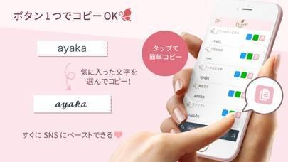 「LETTY(レティ)-かわいい文字に変更できるフォントアプリ」のスクリーンショット 3枚目