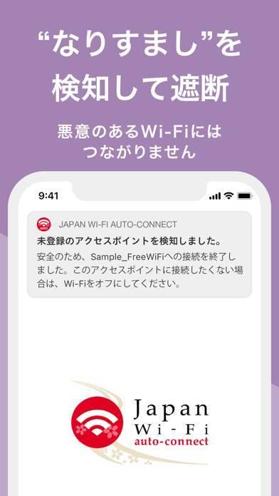「Japan Wi-Fi auto-connect/WiFi」のスクリーンショット 2枚目