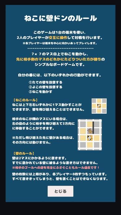 「ねこに壁ドン ~ねこのボードゲーム~」のスクリーンショット 3枚目