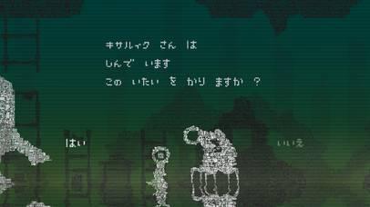 「おわかれのほし」のスクリーンショット 1枚目