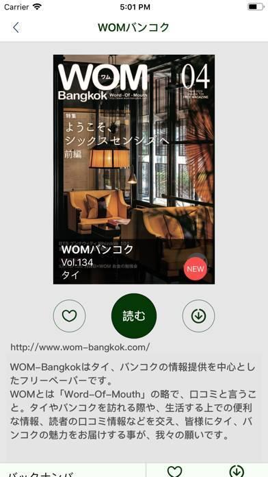 「アジマガ」のスクリーンショット 2枚目