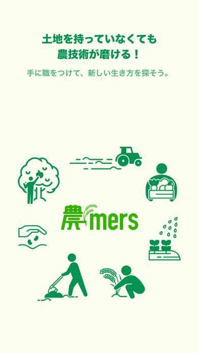 「農mers(ノウマーズ) - 農業をはじめる人と農家をつなぐ」のスクリーンショット 1枚目