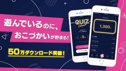 「AQUIZ - アクイズ」のスクリーンショット 1枚目