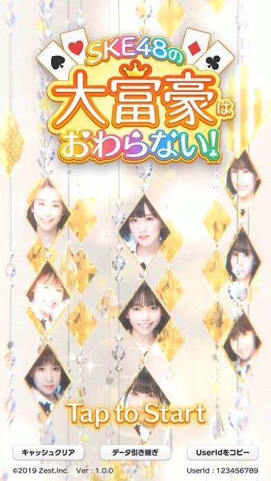 「SKE48の大富豪はおわらない!」のスクリーンショット 1枚目