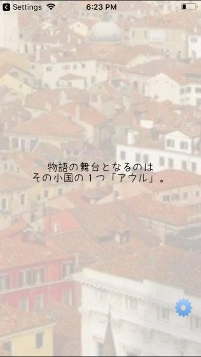 「コイチャアウル(恋してお茶して 〜アウル編〜)」のスクリーンショット 2枚目