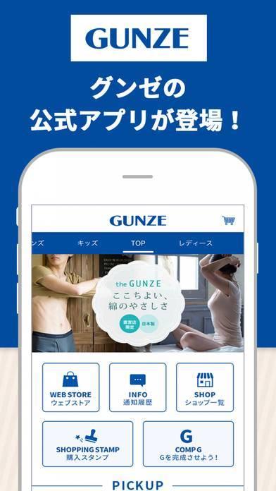 「グンゼストア公式アプリ」のスクリーンショット 1枚目