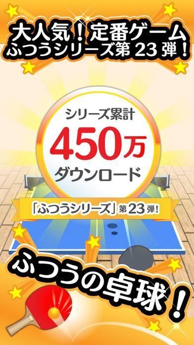 「ふつうの卓球 人気のピンポン卓球ゲーム」のスクリーンショット 2枚目