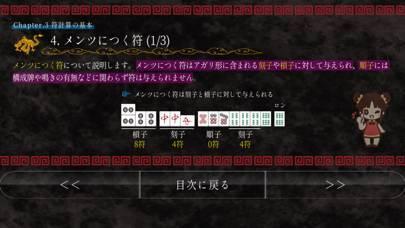 「麻雀点数計算入門 Ver.3」のスクリーンショット 3枚目