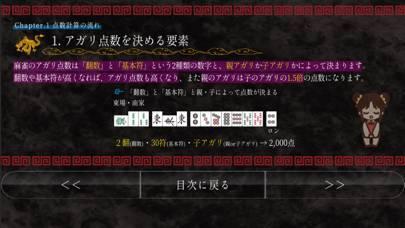 「麻雀点数計算入門 Ver.3」のスクリーンショット 2枚目