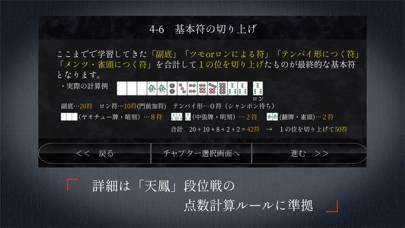 「麻雀点数計算練習 Ver.2」のスクリーンショット 3枚目