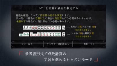 「麻雀点数計算練習 Ver.2」のスクリーンショット 2枚目