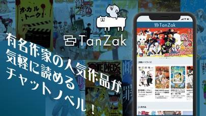 「TanZak(タンザク)-ベストセラー小説アプリ」のスクリーンショット 1枚目