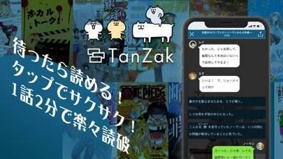 「TanZak(タンザク)-ベストセラー小説アプリ」のスクリーンショット 3枚目