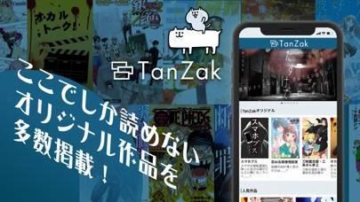 「TanZak(タンザク)-ベストセラー小説アプリ」のスクリーンショット 2枚目