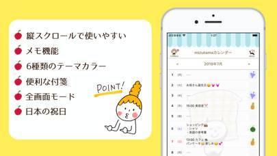 「mizutamaカレンダー」のスクリーンショット 2枚目