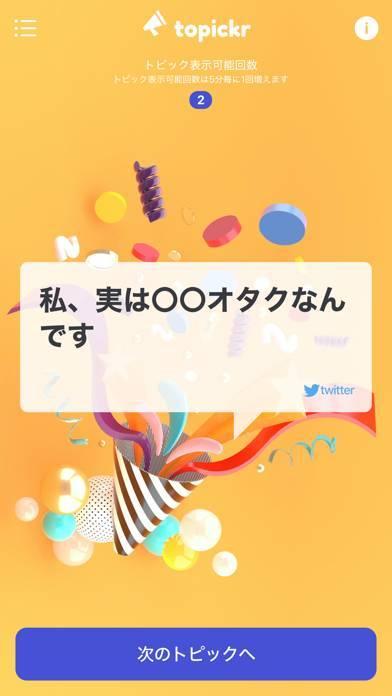 「topickr -  会話ネタアプリ」のスクリーンショット 3枚目
